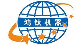 深圳鸿钛裁断机制造有限公司Logo