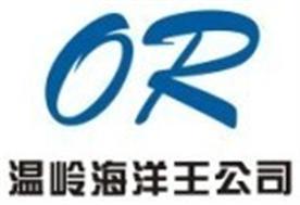 温岭市海洋王照明工程有限公司Logo