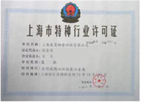 上海邊至物資利用有限公司Logo