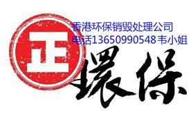 香港环保销毁处理有限公司Logo