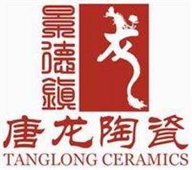 江西景德鎮市唐龍陶瓷有限公司Logo