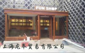 上海龙奉贸易有限公司Logo