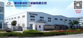 温州科信轻工机械有限公司Logo
