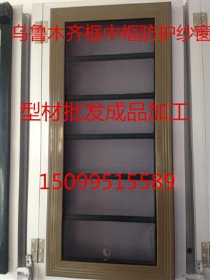 框中框防护纱窗
