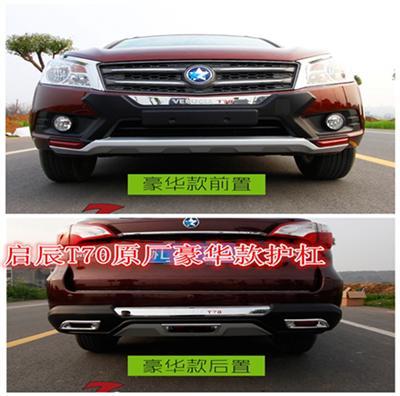 启辰T70 前后 护杠 常州华鑫汽车饰高清图片