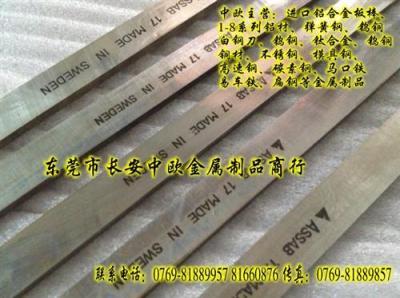 车刀ASSAB17-瑞典白钢刀