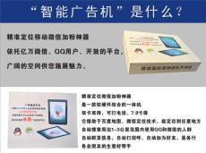 供應微信智能廣告機 微信智能營銷平板電腦