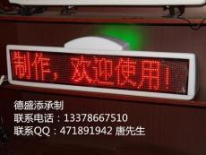 雙面帶空車-有客顯示出租車車載led頂燈屏