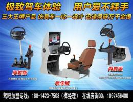 海口模拟开车训练