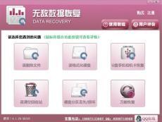 华强北硬盘数据修复怎么操作