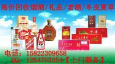 天津市南開區回收煙酒