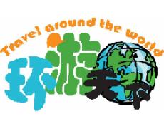 HOT北京国际旅行社加盟环游国旅总公司加盟
