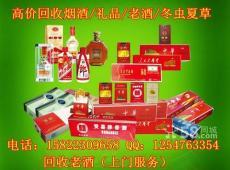 天津市塘沽区回收烟酒