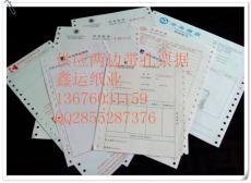 酒店宾馆入住凭证 结账单 入住单单据印刷