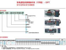 深圳ABB一級代理 雙電源DPT160-CB010 R80