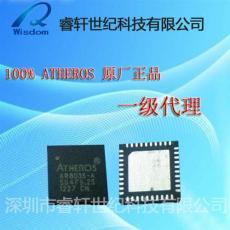 代理ATHEROS網絡芯片 AR8035 AR8035-AL1A