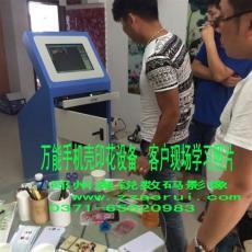 陕西最流行最赚钱的手机壳美容项目火爆招商