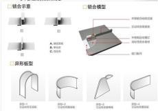 深圳珠海钛锌板屋面墙面厂家