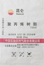化工专用编织袋 大量批发 高质量定制