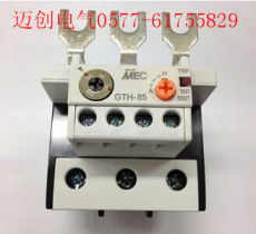 LS熱繼電器GTH-85