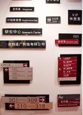 云南地区亚克力丝印雕刻标识标牌加工