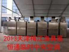 庆典制热空调及管道出租-恒通租承德空调