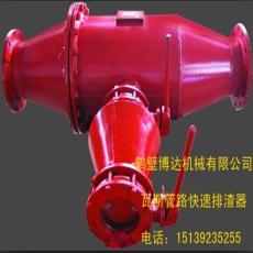 FZQ-K型快速排渣器制造廠