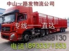 中山到陕西铜川物流专线 货运专线公司