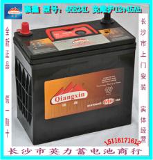 供應強鑫牌免維護汽車蓄電池 12V起動型電瓶
