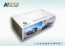 盒抽式广告纸巾 手帕纸广告 钱夹面巾纸
