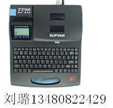 硕方TP66i电力套管线号机