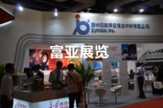 第11屆上海國際膠粘帶 保護膜及光學膜展