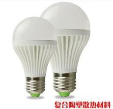 LED復合陶塑球泡燈LED5W塑包鋁球泡燈