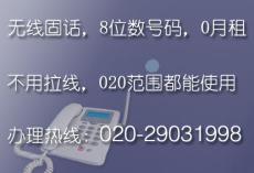 廣州番禺區市橋無線固定電話安裝辦理