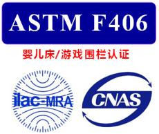 学步车ASTM F977认证大约需要多少价格