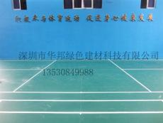 卷材PVC塑膠地板 羽毛球館地膠批發