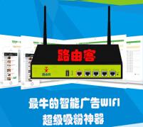 路由客智能wifi營銷管理系統