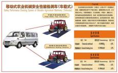 移动式农机安全检测线