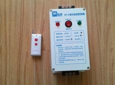 380伏電動機遙控器