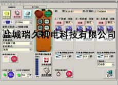 禹鼎遙控器編程電纜