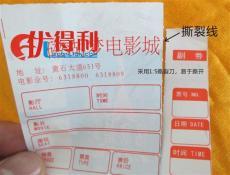 供应80克80*80电影票印刷 广州电影票印刷