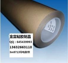 公司推薦3m9713導電膠帶 高粘耐高溫