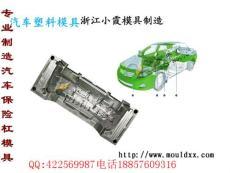 悦悦车塑胶模具 中国轿车模生产