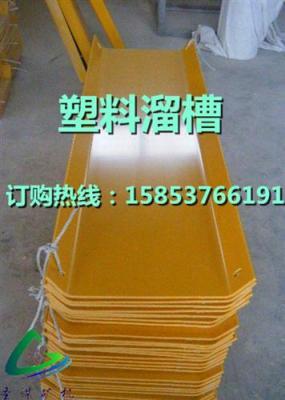 专业输送煤炭塑料溜槽 塑料溜槽最新价格