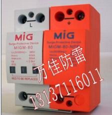 河南MIGM-40/1+N MIGM-80/3+N電源防雷模塊