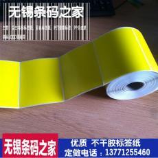 无锡不干胶 彩色标签纸 彩色条码打印贴纸