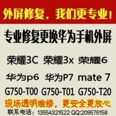 武汉华为G750/荣耀6换外屏玻璃批发价格