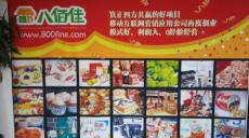 北京开网络便利店 八佰佳便利店一枝独秀