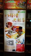 北京如何开便利店 八佰佳便利店创造财富新
