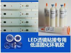 LED透镜粘接专用低温固化胶